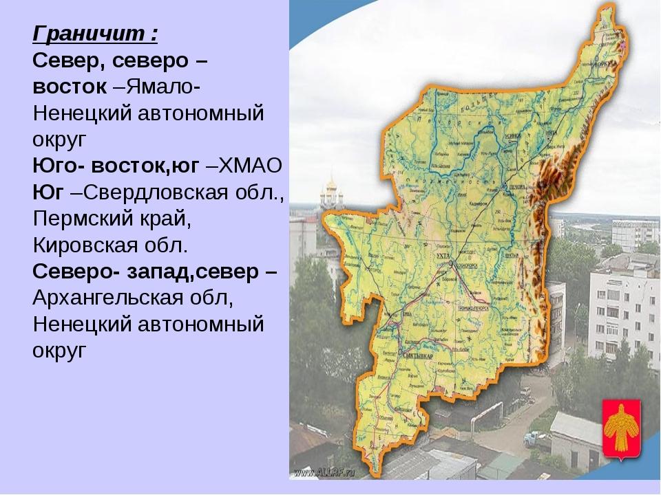 Граничит : Север, северо – восток –Ямало- Ненецкий автономный округ Юго- вост...
