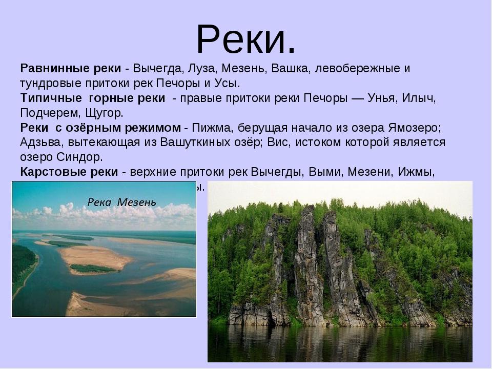 Реки. Равнинные реки - Вычегда, Луза, Мезень, Вашка, левобережные и тундровые...