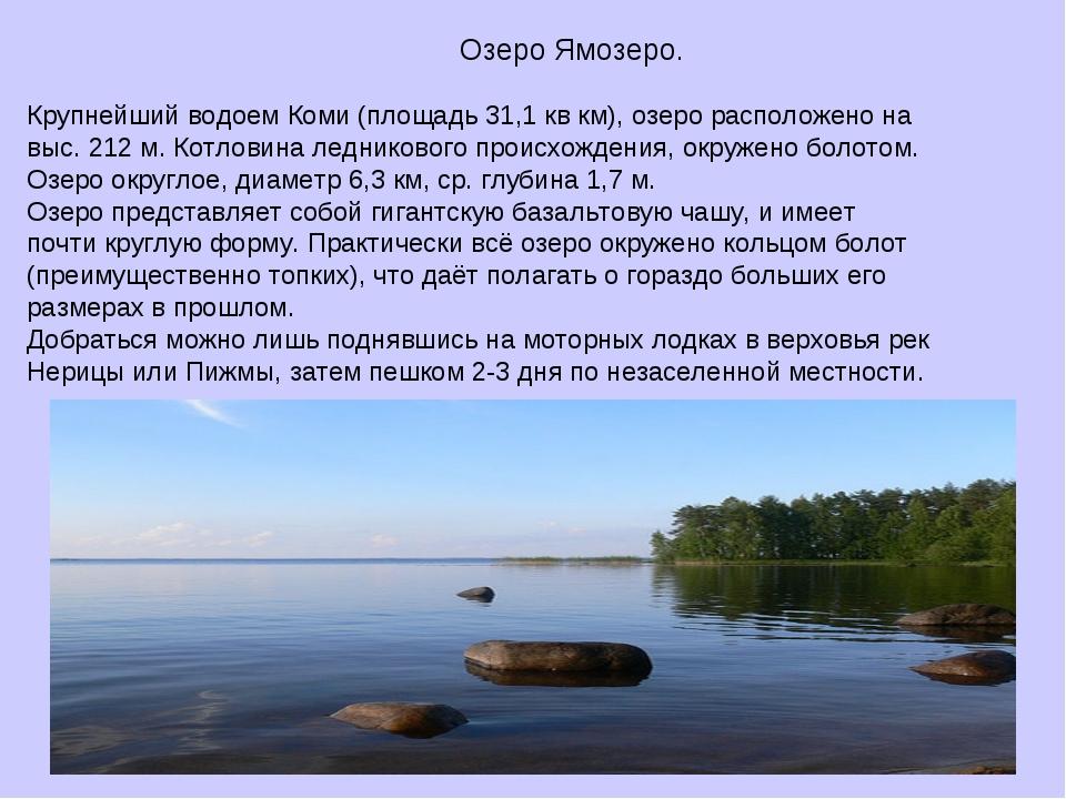 Озеро Ямозеро. Крупнейший водоем Коми (площадь 31,1 кв км), озеро расположен...