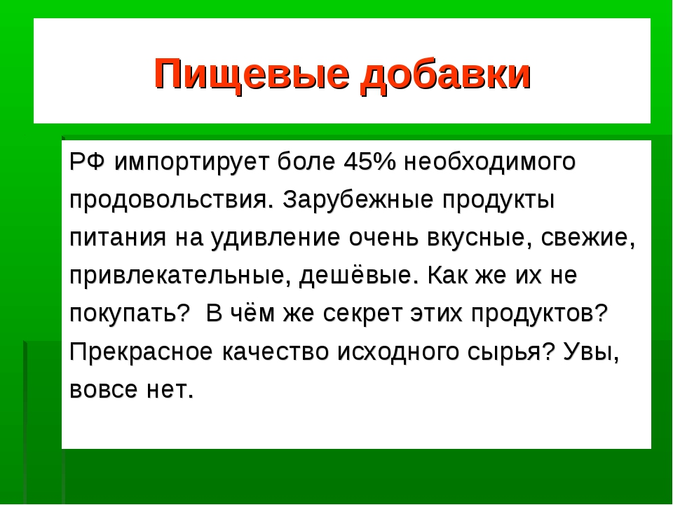 Пищевые добавки РФ импортирует боле 45% необходимого продовольствия. Зарубежн...