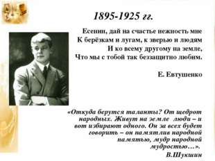1895-1925 гг. Есенин, дай на счастье нежность мне К берёзкам и лугам, к зверь
