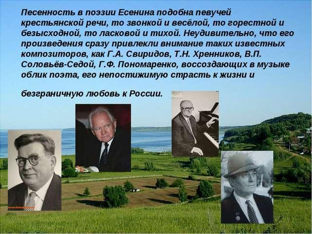 Песенность в поэзии Есенина подобна певучей крестьянской речи, то звонкой и в...