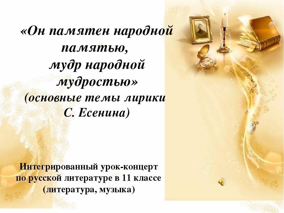 «Он памятен народной памятью, мудр народной мудростью» (основные темы лирики...