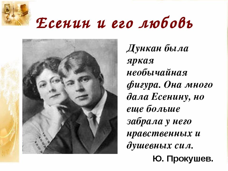 Есенин и его любовь Дункан была яркая необычайная фигура. Она много дала Есе...