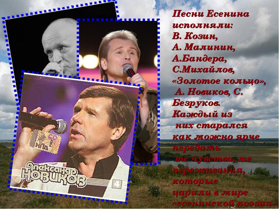 Песни Есенина исполняли: В. Козин, А. Малинин, А.Бандера, С.Михайлов, «Золото...