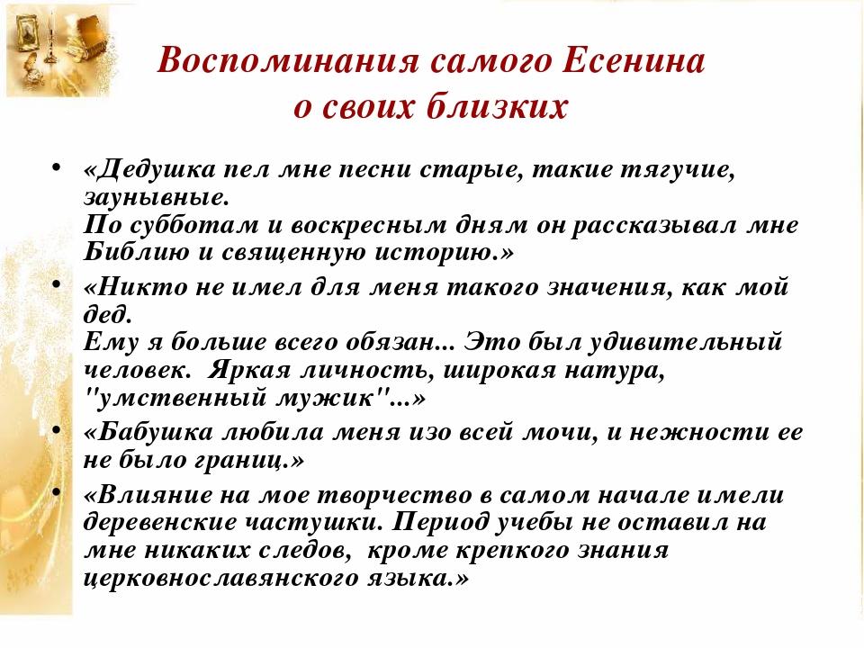 Воспоминания самого Есенина о своих близких «Дедушка пел мне песни старые, та...