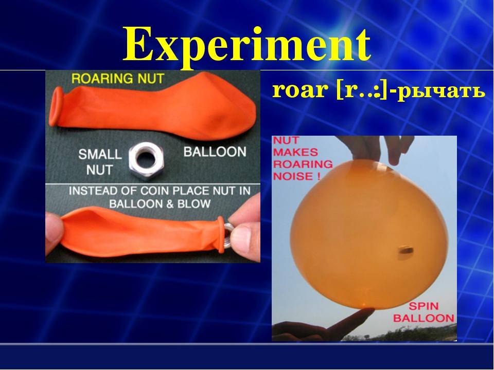 Experiment roar [rɔ:]-рычать