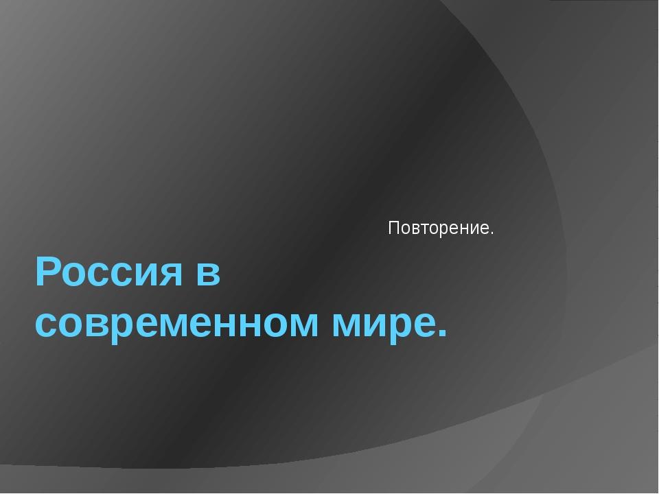 Россия в современном мире. Повторение.