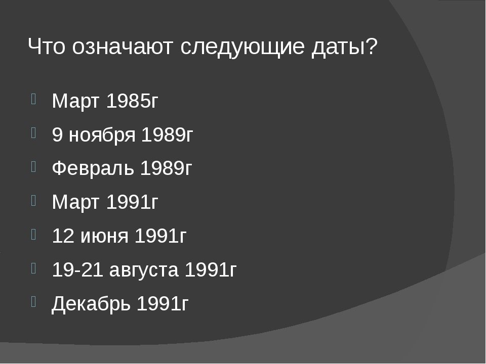 Что означают следующие даты? Март 1985г 9 ноября 1989г Февраль 1989г Март 199...