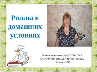 Роллы в домашних условиях Учитель технологии МАОУ СОШ № 3 ХАРЛАМОВА ОКСАНА Н