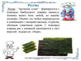 """Роллы Роллы - """"крученые суши"""" - формируются с помощью бамбукового коврика (ма"""