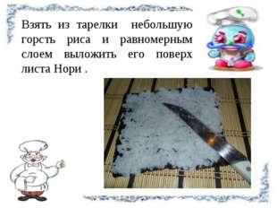 Взять из тарелки небольшую горсть риса и равномерным слоем выложить его повер