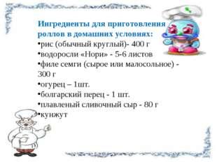 Ингредиентыдля приготовления роллов в домашних условиях: рис (обычный круглы