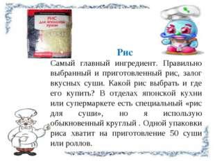 Рис Самый главный ингредиент. Правильно выбранный и приготовленный рис, залог