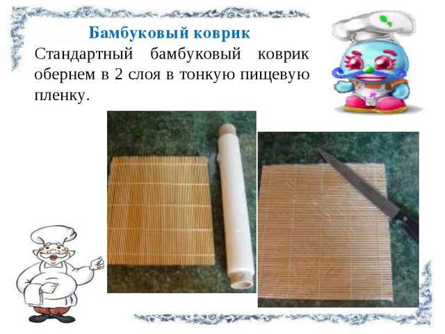 Бамбуковый коврик Стандартный бамбуковый коврик обернем в 2 слоя в тонкую пищ...