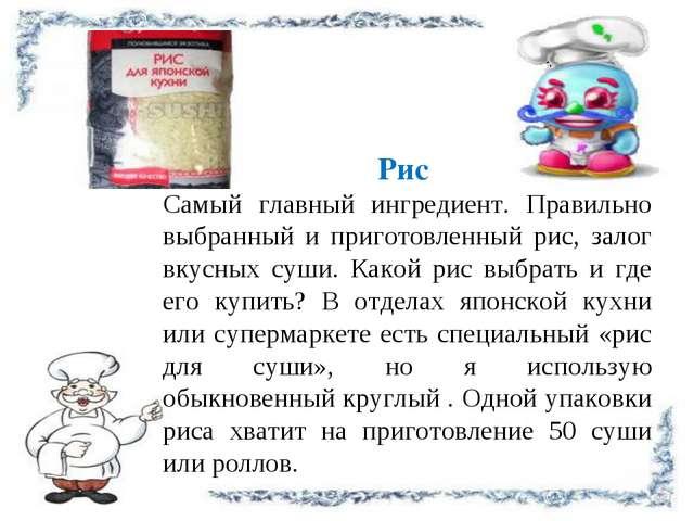 Рис Самый главный ингредиент. Правильно выбранный и приготовленный рис, залог...