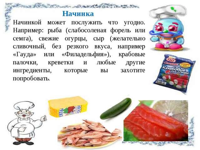 Начинка Начинкой может послужить что угодно. Например: рыба (слабосоленая фор...