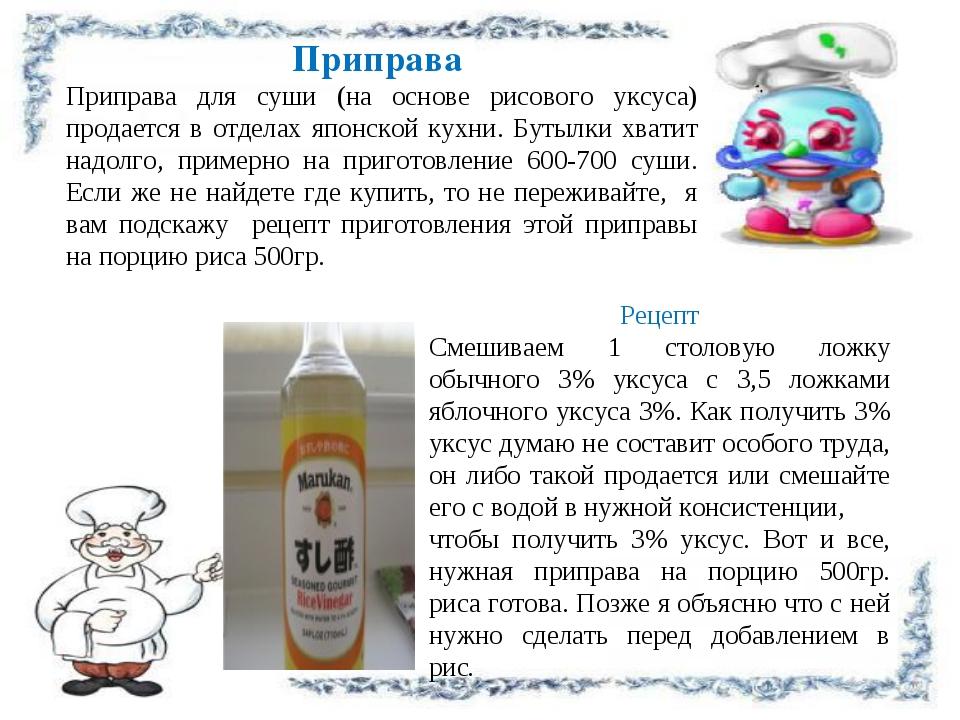 9 уксус как сделать из уксусной кислоты