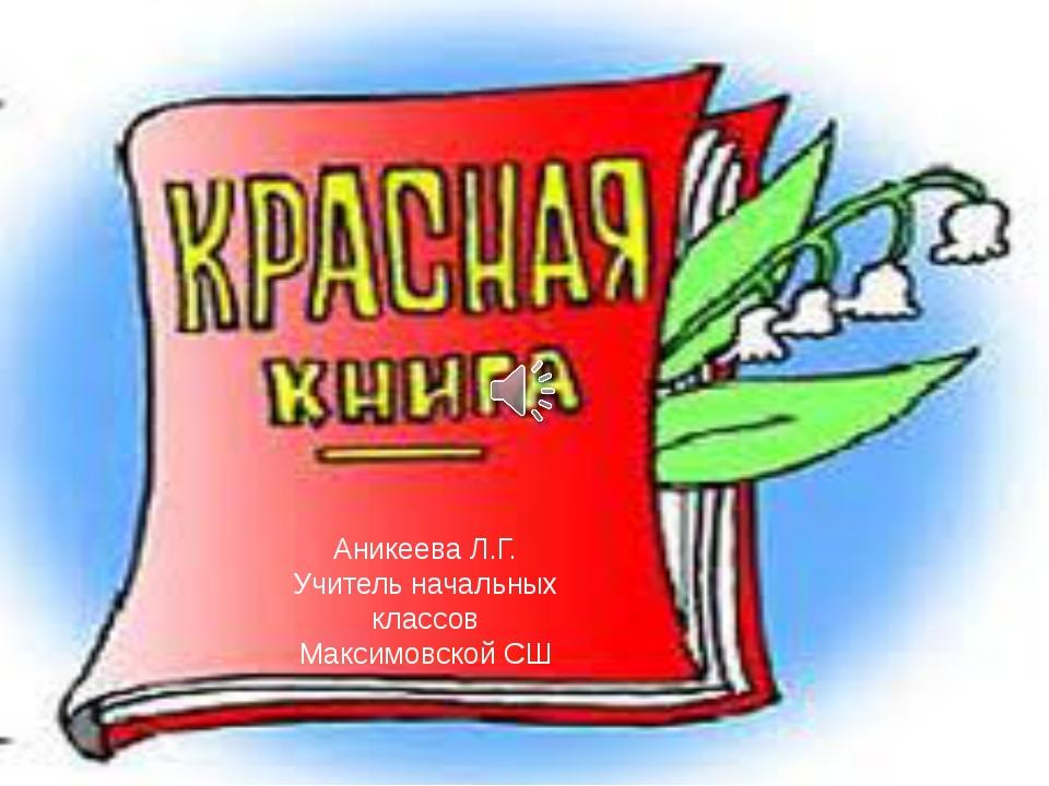 Аникеева Л.Г. Учитель начальных классов Максимовской СШ