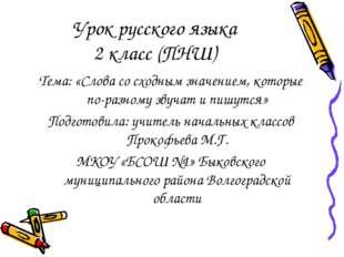 Урок русского языка 2 класс (ПНШ) Тема: «Слова со сходным значением, которые