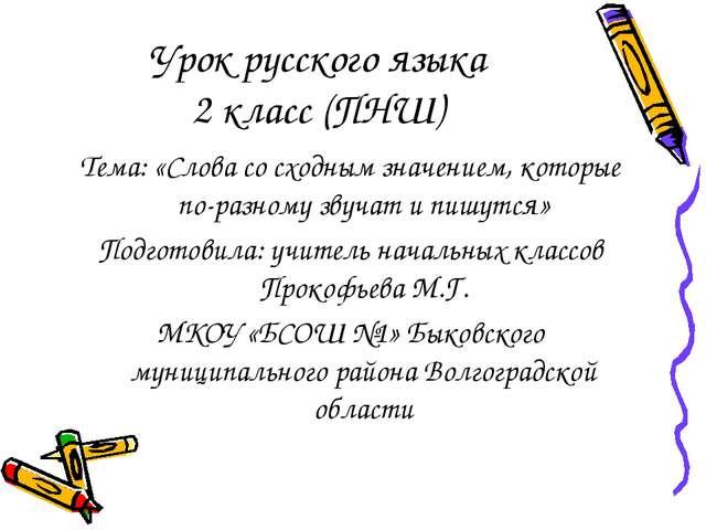 Урок русского языка 2 класс (ПНШ) Тема: «Слова со сходным значением, которые...