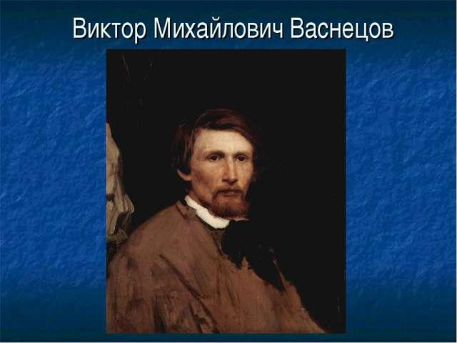 Виктор Михайлович Васнецов
