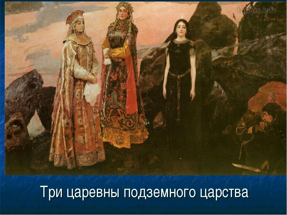 Три царевны подземного царства