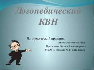 Логопедический праздник Автор: учитель-логопед Протасевич Оксана Александров