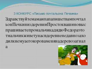 3 КОНКУРС «Письмо почтальона Печкина» ЗдравствуйтемамаипапапишетвампочтальонП