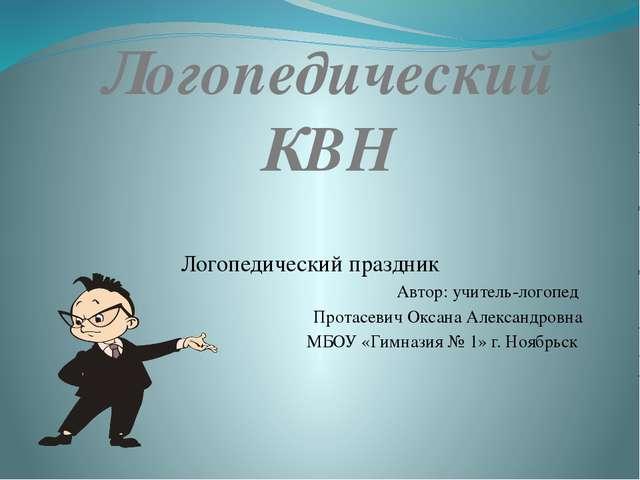 Логопедический праздник Автор: учитель-логопед Протасевич Оксана Александров...