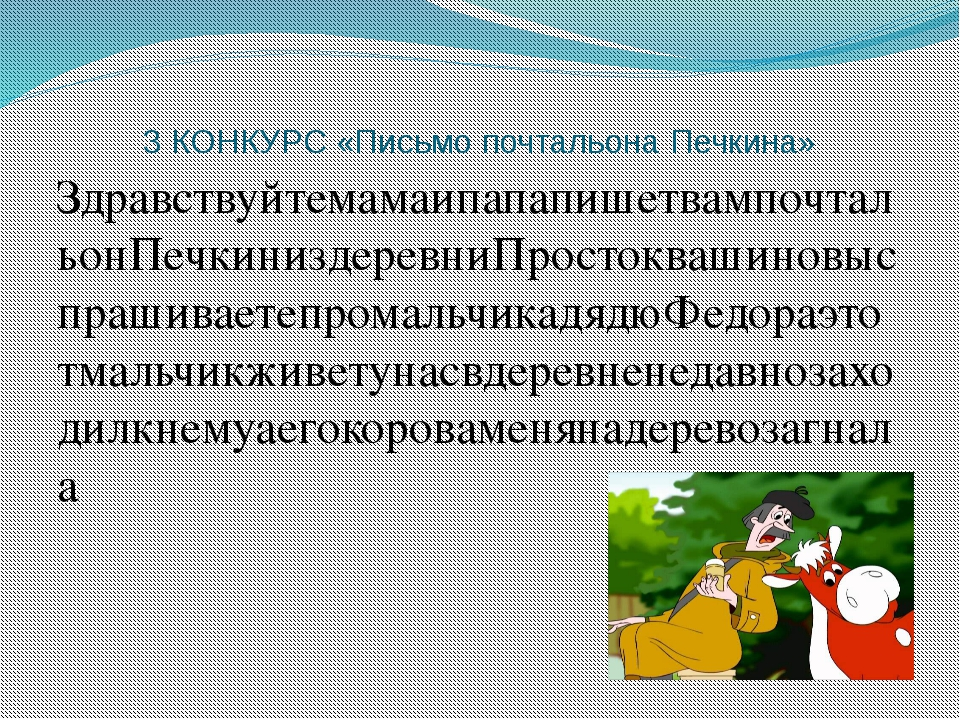 3 КОНКУРС «Письмо почтальона Печкина» ЗдравствуйтемамаипапапишетвампочтальонП...