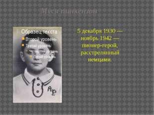 Муся пинкензон 5 декабря 1930 — ноябрь 1942 — пионер-герой, расстрелянный нем