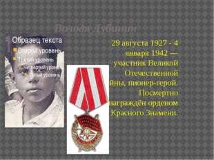 Володя Дубинин 29 августа 1927 - 4 января 1942 — участник Великой Отечественн