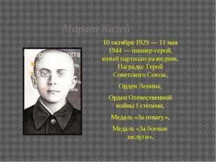 Марат Казей 10 октября 1929 — 11 мая 1944 — пионер-герой, юный партизан-разве
