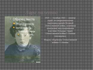 Лара михеенко 1929 — 4 ноября 1943 — пионер-герой, несовершеннолетняя партиза