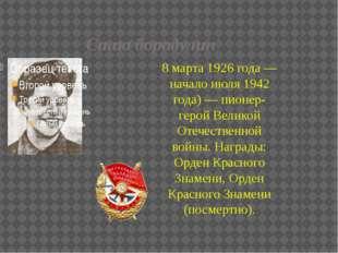 Саша бородулин 8 марта 1926 года — начало июля 1942 года) — пионер-герой Вели