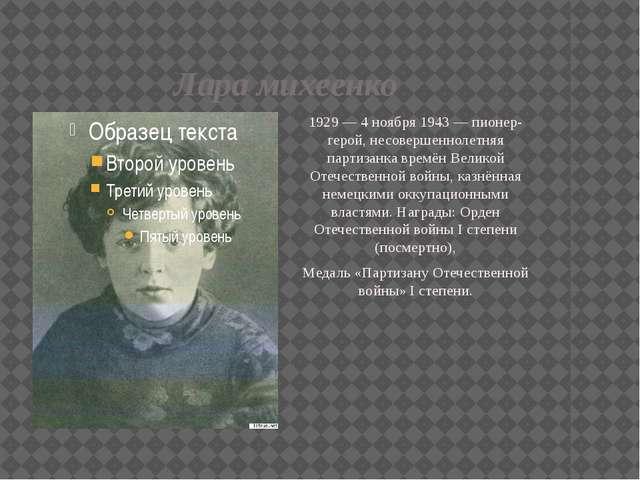 Лара михеенко 1929 — 4 ноября 1943 — пионер-герой, несовершеннолетняя партиза...