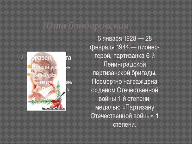 Юта бондаровская 6 января 1928 — 28 февраля 1944 — пионер-герой, партизанка 6...