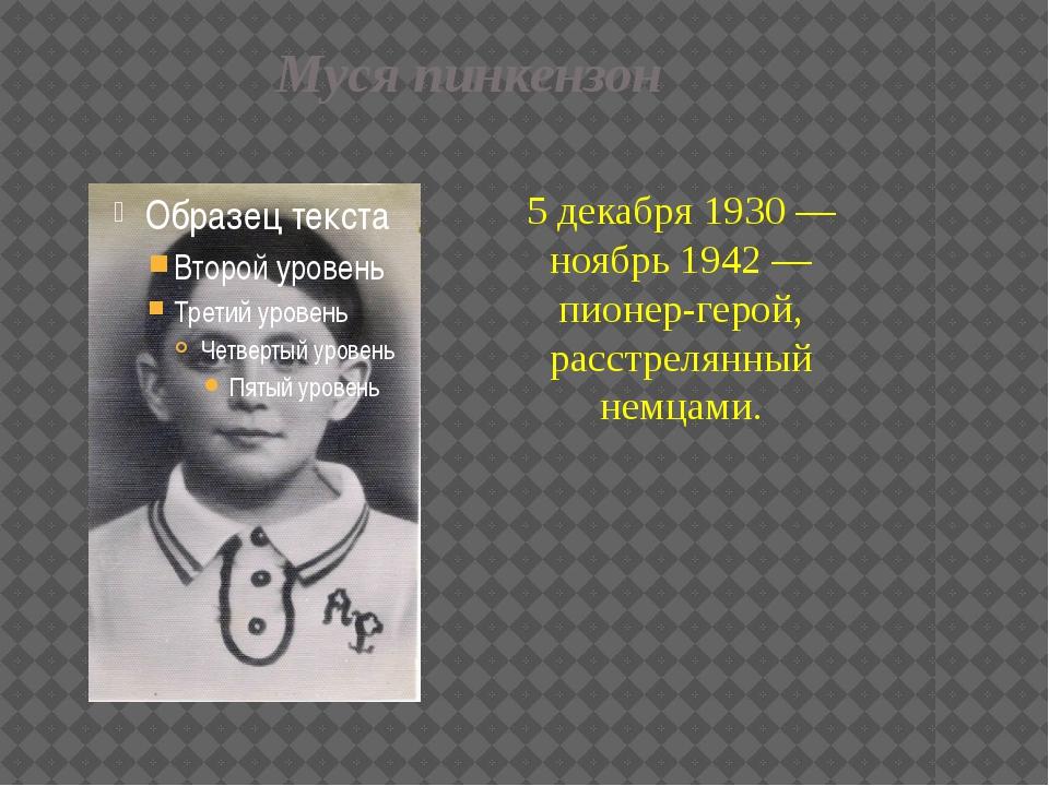 Муся пинкензон 5 декабря 1930 — ноябрь 1942 — пионер-герой, расстрелянный нем...