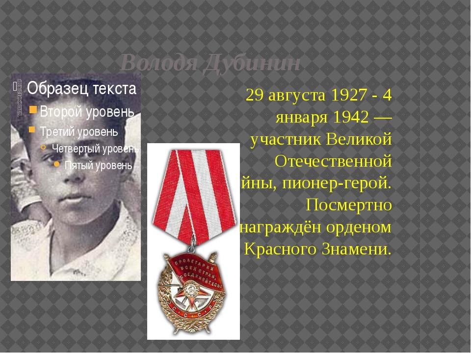 Володя Дубинин 29 августа 1927 - 4 января 1942 — участник Великой Отечественн...