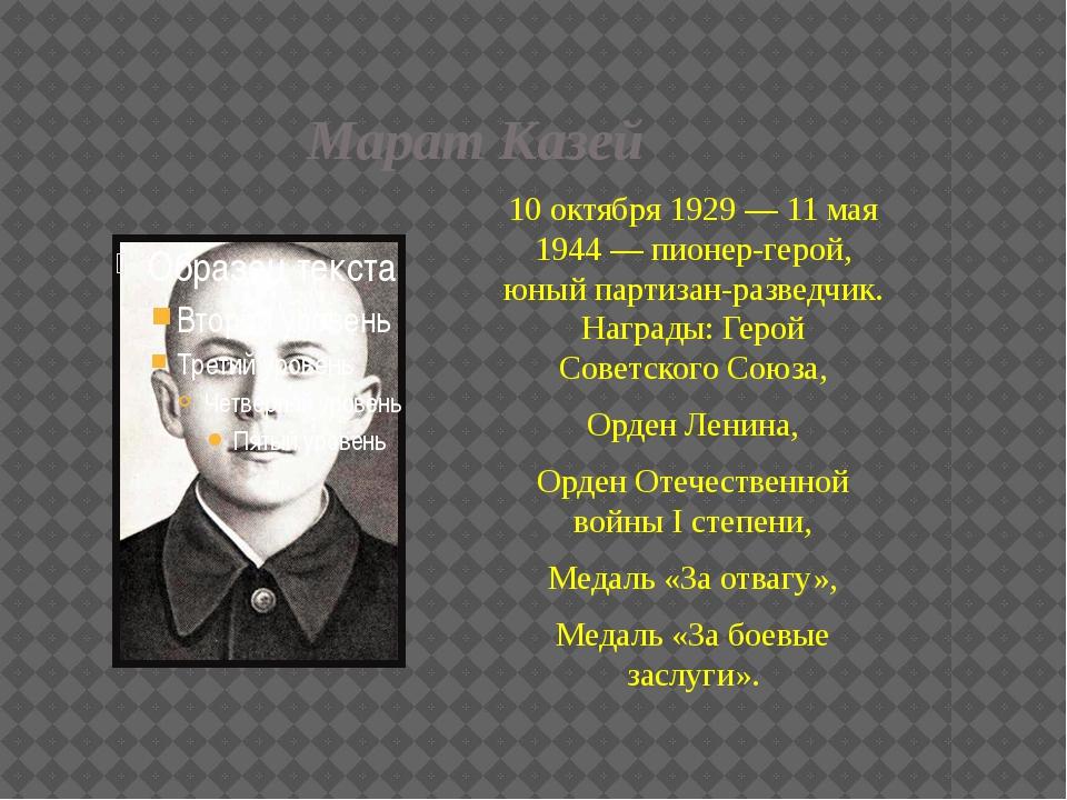 Марат Казей 10 октября 1929 — 11 мая 1944 — пионер-герой, юный партизан-разве...