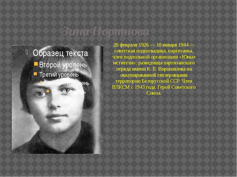Зина Портнова 20 февраля 1926 — 10 января 1944 — советская подпольщица, парти...