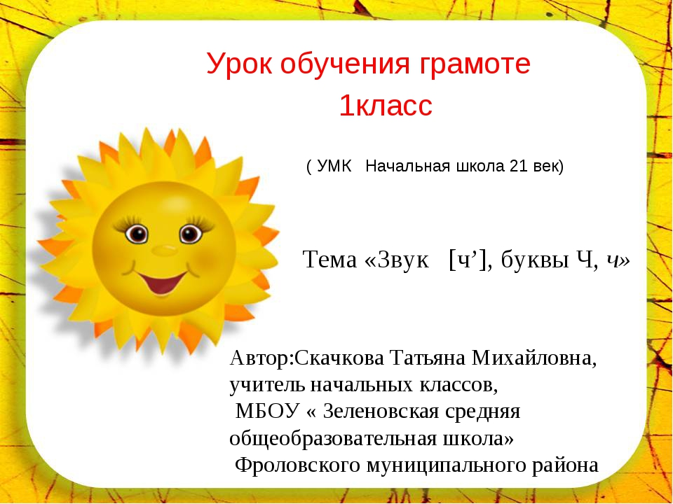 Урок обучения грамоте 1класс Автор:Скачкова Татьяна Михайловна, учитель нача...