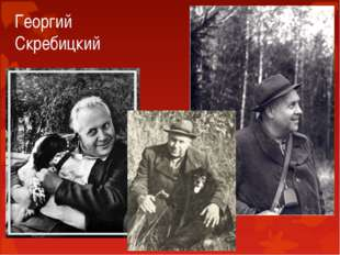 Георгий Скребицкий