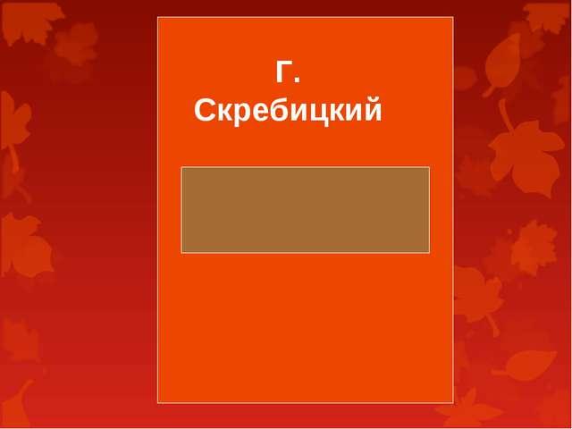 Пушок Г. Скребицкий