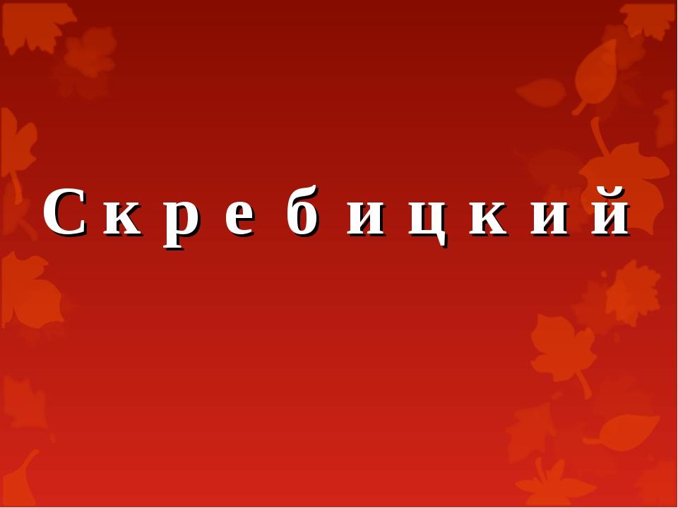 Скребицкий