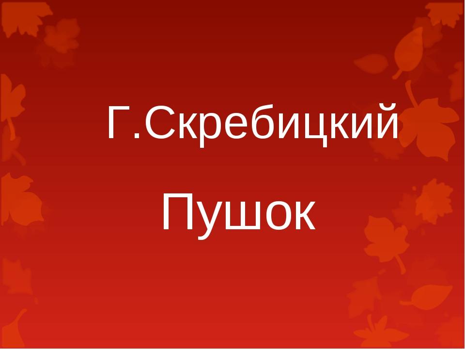 Г.Скребицкий  Пушок