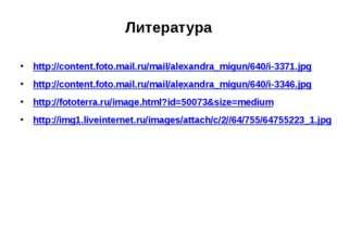 Литература http://content.foto.mail.ru/mail/alexandra_migun/640/i-3371.jpg ht