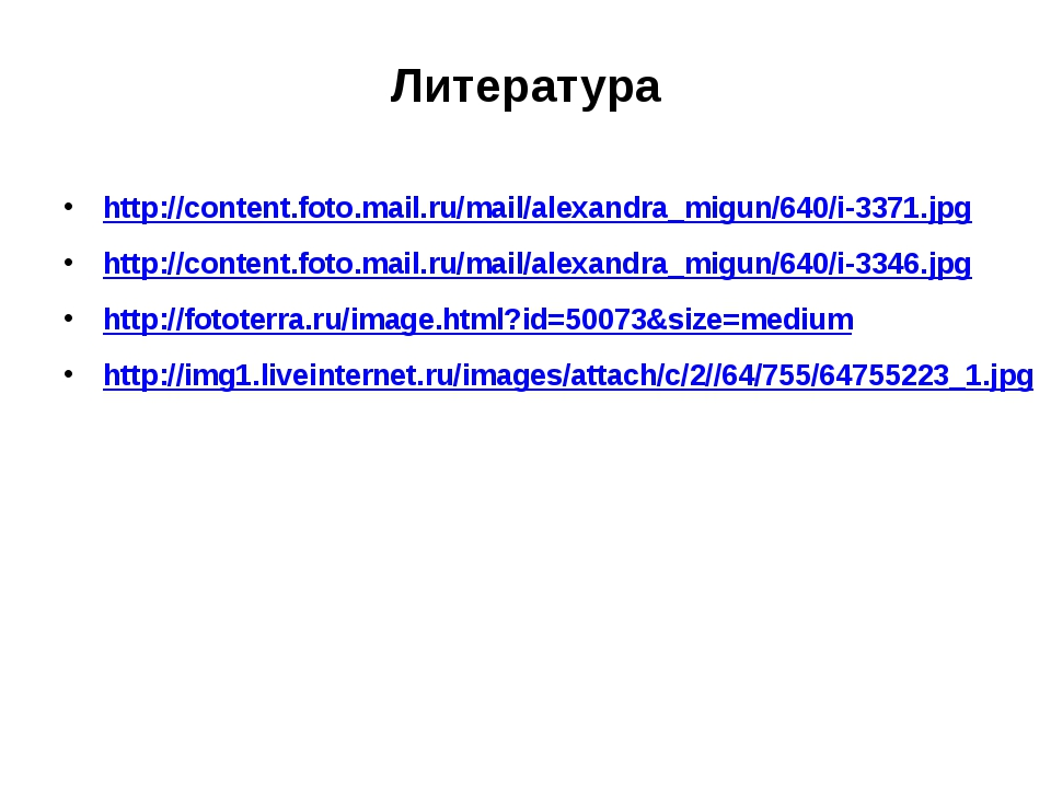 Литература http://content.foto.mail.ru/mail/alexandra_migun/640/i-3371.jpg ht...
