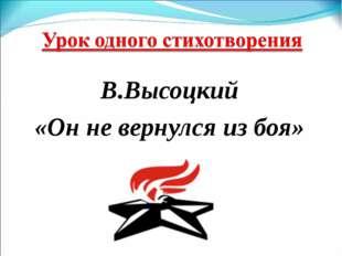 В.Высоцкий «Он не вернулся из боя»